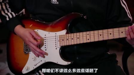 方先生音乐教室-what i've done吉他和弦部分演奏