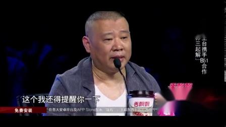"""郭德纲扮青衣, 上台携手B51合作""""苏三起解""""! 太"""