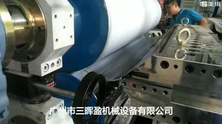 LDPE防水卷材挤出机 PE片材生产线