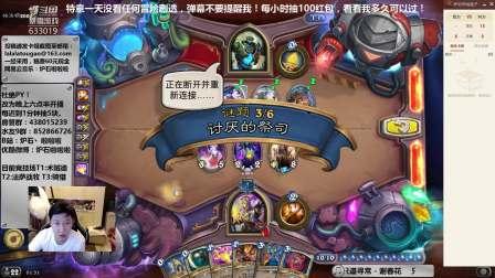 【啦啦啦炉石传说】砰砰计划冒险——生存!
