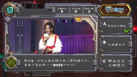 8月24日 互动活动 知石大会 -2 2018炉石传说黄金公开赛 西安站