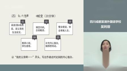 语文部编版(人教)八年级上册_背影 朱自清_《背影》说课