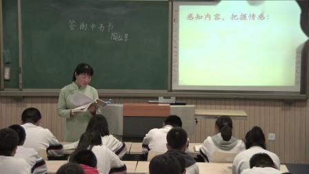 语文部编版(人教)八年级上册_短文二篇_《答谢中书书》课堂实录