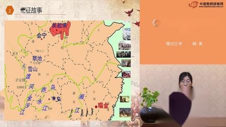 历史部编版(人教)八年级上册_第17课 中国工农红军长征_《中国工农红军长征》说课