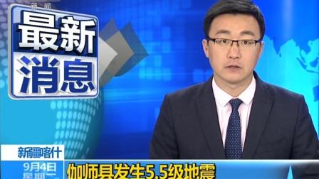 最新消息 伽师县发生5.5级地震