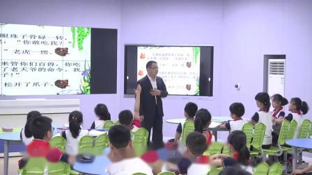 部编版二年级语文《狐假虎威 》创新精品课堂教学实录
