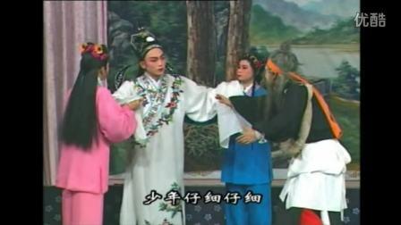 莆仙戏五子争父全本(超凡剧团)