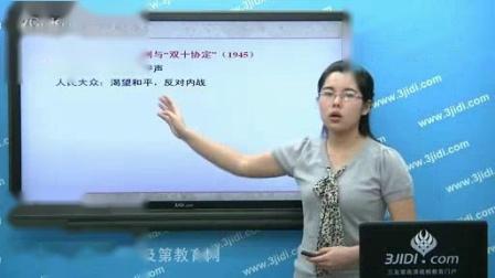 我在三及第教育-高中历史-王漪键老师-近代中国