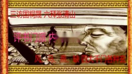 孙岩评书:父亲的艺生全本33