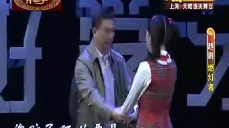 越剧燃灯者全本(齐春雷)