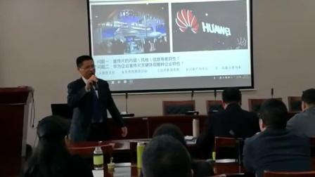 王致诚老师--《企业组织文化体系建设与项目策划实施》