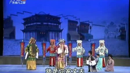 粤剧秦香莲全剧