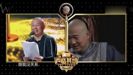 郭德纲于谦首次搭档配音《铁齿铜牙纪晓岚》唇