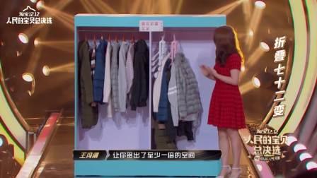 折叠七十二变,一秒收8件衣服的懒人衣架,茶几书桌一秒切换 淘宝12.12人民的宝贝总决选 20181204