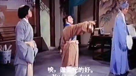 越剧三看御妹刘金锭全本(夏梦 丁赛君)
