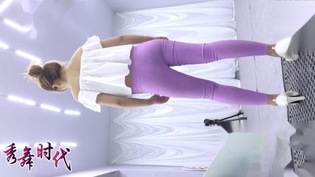 秀舞时代自由舞 紫色的牛仔裤小姐姐小星星跳舞啦