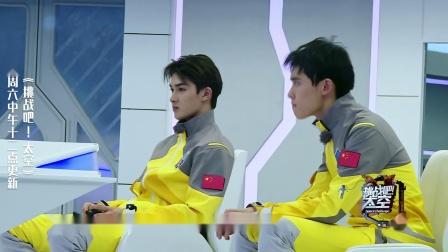 火星之旅正式开启,001指令长王宝强每日究竟都要干什么?