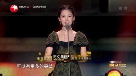 李沁凭借古典气质和扎实演技,不断突破,获得超级IP突破演员 2018阅文超级IP风云盛典 20190113