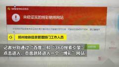 郑州地铁官网疑似被黑客攻击!登录后主动跳转违法博彩网站