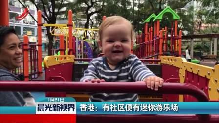 香港:有社區便有迷你游樂場
