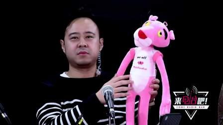 超可爱粉红豹现身节目,男人团隆重献吻画风辣眼 来电台吧! 20190123
