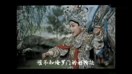 豫剧电影花枪缘全场(马金凤 任四亮)
