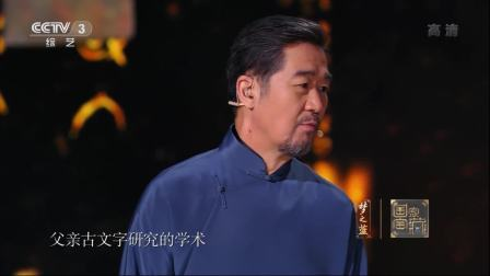 """考古研究员张崇宁出场,""""侯马盟书""""发掘现场曝光 国家宝藏 20190202"""