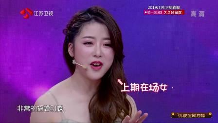 25岁台湾男孩再次来到节目现场,从亲友团到嘉宾他立志要收获属于自己的爱情 新相亲大会 20190203