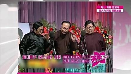 《歪批三字经》刘春山爆笑相声