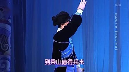 昆曲折子����τ�夜奔(非�z代表)