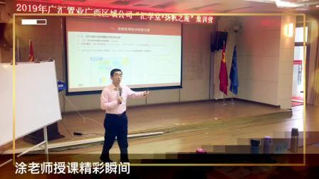 《当前宏观经济形势与2019年房地产发展趋势》(涂山青)