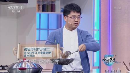马伯庸现场制作特制锅包肉,东北名菜经过改造到底会有怎样的味道? 中国味道 20190413