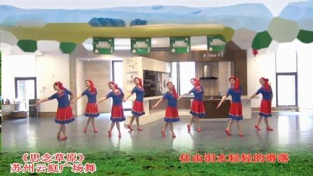 苏州云庭广场舞《思念草原》编舞:艺莞儿