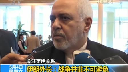 關注美伊關系·伊朗外長:戰爭并非不可避免