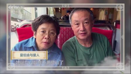 逆境中意外收获爱情,爱人默默理解和支持是他生活的支柱 中国味道 20190504
