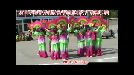 河北唐山市老年保健协会丰润区北片广场舞汇演视频