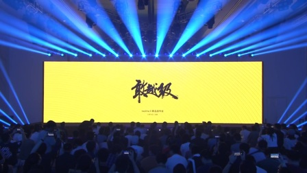 realme X,全屏敢越级!国内首款产品realme X系列新品发布