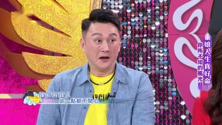 【命運好好玩】2019.05.27 董娘人生真好命?(許圣梅、麥若愚、蔡惠子)