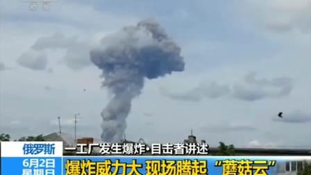 """俄羅斯 一工廠發生爆炸·目擊者講述 爆炸威力大 現場騰起""""蘑菇云"""""""