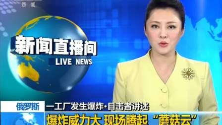 """俄羅斯:一工廠發生爆炸·目擊者講述 爆炸威力大現場騰起""""蘑菇云"""""""
