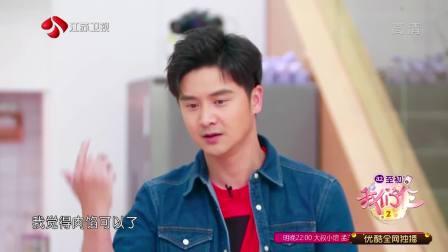 袁成杰急于展现男人魅力,亲自为宝妈们做生煎包 我们仨 20190606