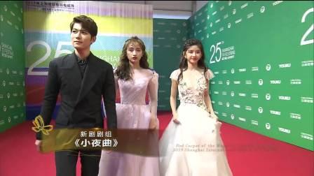 第25届上海电视节 青春的风采!《小夜曲》剧组向大家打招呼啦,黄婷婷今晚特别美