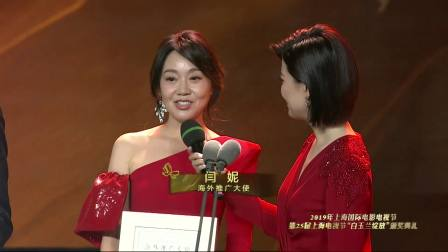 当选海外推广大使奖,闫妮盼用作品告诉世界真实的中国 第25届上海电视节 20190614