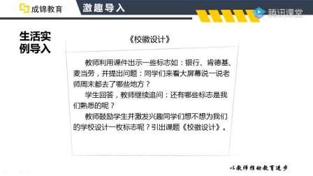 教師招聘面試美術合集丨江西成錦教育