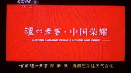 CCTV1天气预报百年泸州老窖窖龄酒广告2013年6月12日