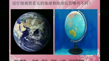 科普版七年级地理上册第一章 地球与地图第一节 地球与地球仪-邹老师优质课视频(配课件教案)