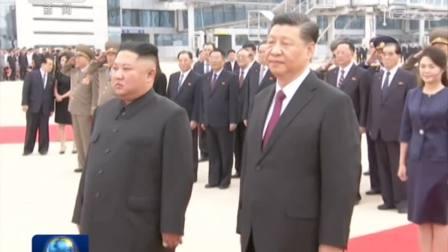 央视新闻联播 2019 习近平抵达平壤开始对朝鲜民主主义人民共和国进行国事访问