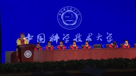 中国科学技术大学2019届本科生毕业典礼暨学位着装授予仪式