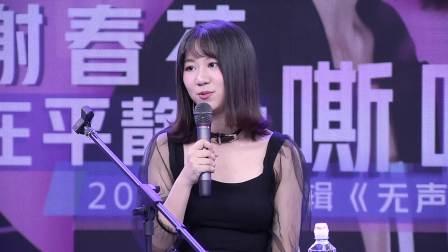 春花自觉偏爱杭州,来北京录歌紧张无比 我歌我秀 20190704