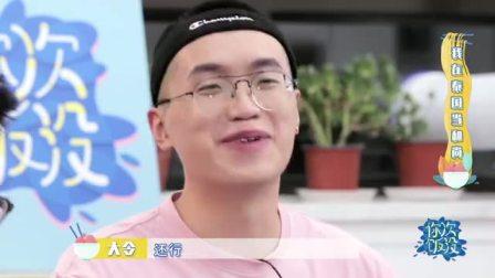 北京大学学生去泰国当和尚,黄河清卖苹果一直被怼 你次饭没 第二季 7 快剪  0819230305